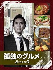 【送料無料】孤独のグルメ Season3 DVD BOX [ 松重豊 ]