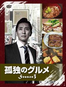 【楽天ブックスならいつでも送料無料】孤独のグルメ Season3 DVD BOX [ 松重豊 ]