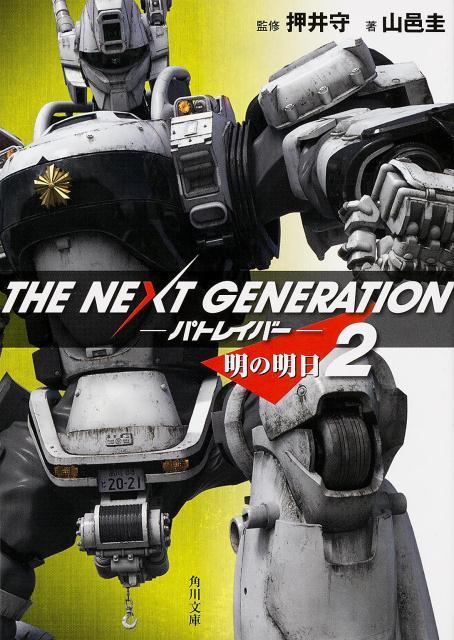 THE NEXT GENERATION パトレイバー (2) 明の明日画像