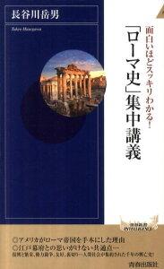 【送料無料】面白いほどスッキリわかる!「ローマ史」集中講義