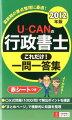 2012年版 U-CANの行政書士これだけ!一問一答集