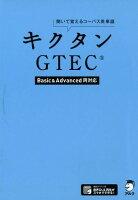 キクタンGTEC(R)【Basic&Advanced両対応】