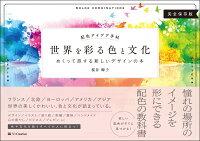 9784815603267 - 2020年デザインやイラストの配色の勉強に役立つ書籍・本