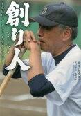 創り人 高校野球もうひとつの夏の物語 (日刊スポーツ・高校野球ノンフィクション) [ 矢崎良一 ]