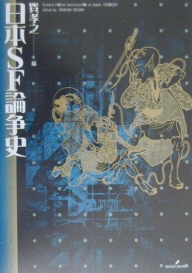 日本SF論争史画像