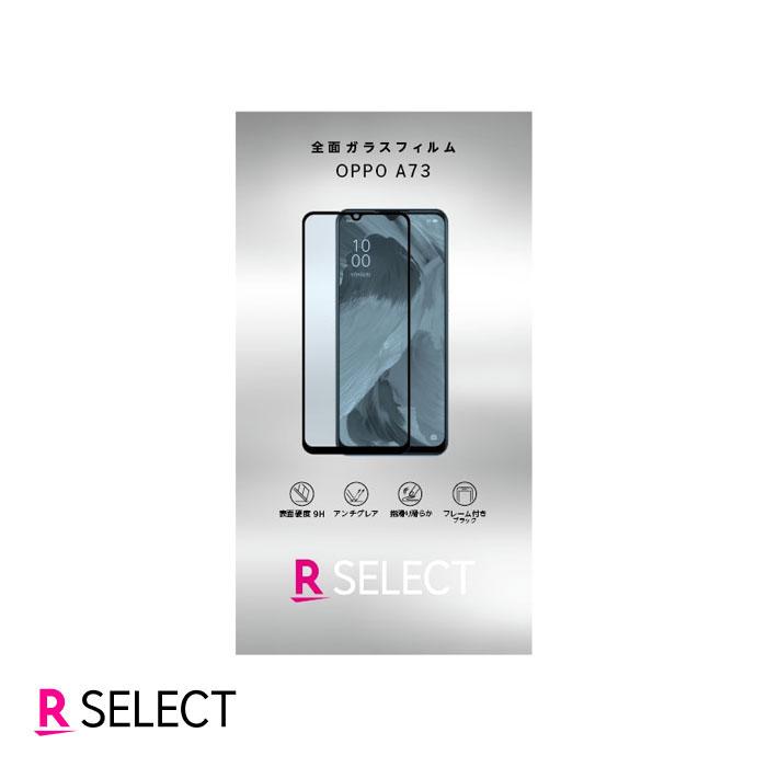 OPPO A73 全面ガラスフィルム 反射防止 ブラック