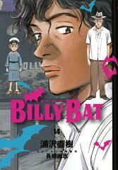 【楽天ブックスならいつでも送料無料】BILLY BAT(14) [ 浦沢直樹 ]
