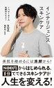 インテリジェンススキンケア ~ベビーオイル洗顔のススメ~ (星海社新書) [ mimi ]