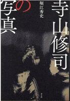 寺山修司の写真