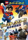 LEGOスーパー・ヒーローズ:ジャスティス・リーグ<悪の軍団誕生> [ トロイ・ベーカー ]