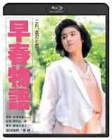 早春物語【Blu-ray】
