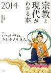 宗教と現代がわかる本(2014) [ 渡邊直樹 ]
