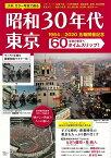 大判カラー写真で蘇る 昭和30年代 東京 懐かしい街並み、人々の暮らし。60年前の東京へタイムスリップ! (TJMOOK)