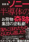 ソニー半導体の奇跡 お荷物集団の逆転劇 [ 斎藤 端 ]