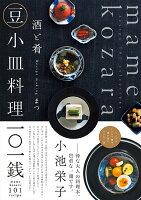 酒と肴 豆小皿料理101銭