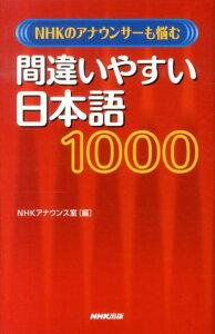 【送料無料】NHKのアナウンサーも悩む間違いやすい日本語1000 [ 日本放送協会 ]