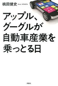 【楽天ブックスならいつでも送料無料】アップル、グーグルが自動車産業を乗っとる日 [ 桃田健史 ]