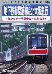 【楽天ブックスならいつでも送料無料】地下鉄御堂筋線&北大阪急行 なかもず〜千里中央〜なかもず