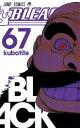 BLEACH(67) (ジャンプコミックス) [ 久保帯人 ]