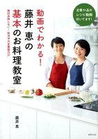 動画でわかる!藤井恵の基本のお料理教室