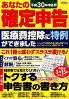 平成30年申告用 あなたの確定申告 [ 日本実業出版社 ]