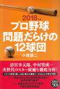 2018年版 プロ野球問題だらけの12球団 [ 小関 順二 ]の商品画像