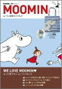 【送料無料】MOOMIN e-mook ムーミン公式ファンブック