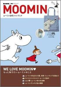 MOOMIN e-mook ムーミン公式ファンブック