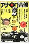 アナログ音盤(vol.2) エンスーが選ぶ快音ディスク10枚/DJ EMMA 星野みちる (別冊ステレオサウンド)