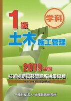 1級土木施工管理技術検定試験問題解説集録版(2019年版)