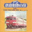 ズームイン!!朝! 鉄道唱歌の旅 その二 [ (趣味/教養) ]