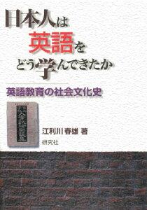 【送料無料】日本人は英語をどう学んできたか [ 江利川春雄 ]
