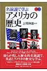 名演説で学ぶアメリカの歴史 [ 上岡伸雄 ]