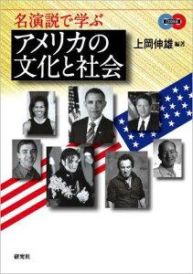 【送料無料】名演説で学ぶアメリカの文化と社会