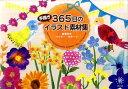 【送料無料】365日の手描きイラスト素材集 [ 落合桃子 ]