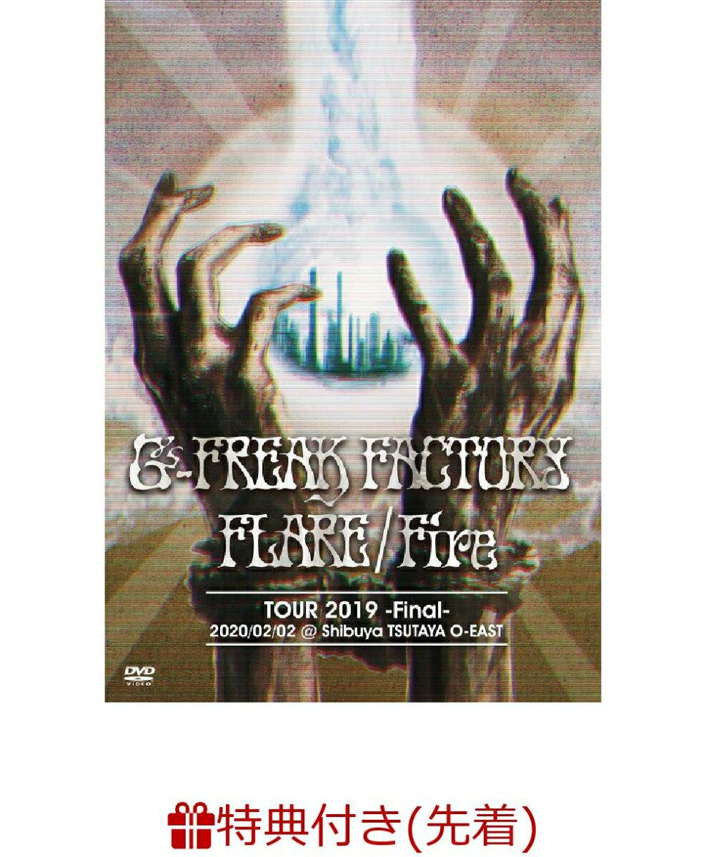 【先着特典】FLARE/Fire TOUR 2019 -Final- 2020/02/02 Shibuya TSUTAYA O-EAST(2021年版ポスター型カレンダー(A2サイズ))