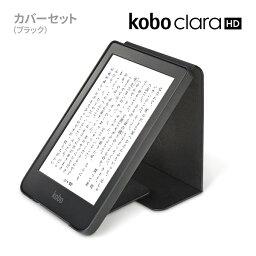 Kobo Clara HD スリープカバーセット(ブラック)