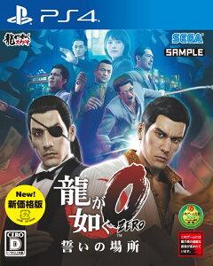 龍が如く0 誓いの場所 新価格版 PS4版
