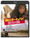 彼のオートバイ、彼女の島【Blu-ray】 [ 原田貴和子 ]