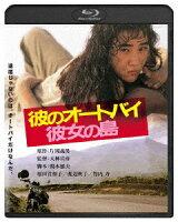 彼のオートバイ、彼女の島【Blu-ray】