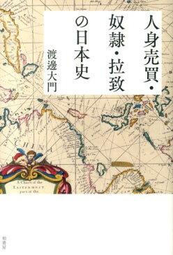 人身売買・奴隷・拉致の日本史 [ 渡邊大門 ]