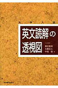 【送料無料】英文読解の透視図 [ 篠田重晃 ]