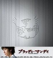 ブラッディ・マンデイ DVD-BOX 2