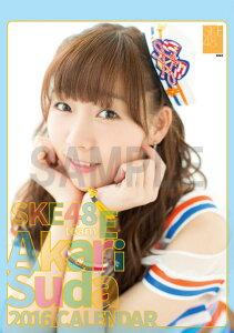 (卓上) 須田亜香里 2016 SKE48 カレンダー【生写真(2種類のうち1種をランダム封入…
