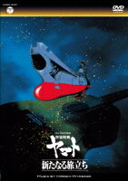 MV SERIES 宇宙戦艦ヤマト 新たなる旅立ち