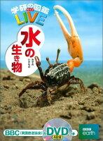 学研の図鑑LIVE(ライブ)水の生き物