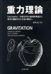 重力理論 Gravitation-古典力学から相対性理論まで [ チャールズ・W.ミスナー ]