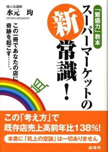 【楽天ブックスならいつでも送料無料】スーパーマーケットの新常識! [ 水元均 ]