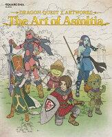 ドラゴンクエストXアートワークスThe Art of Astoltia