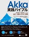 Akka実践バイブル アクターモデルによる並行・分散システムの実現 [ Raymond Roestenburg ]